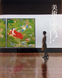 Book Cover: Osaki, Tomohiro. Art Will Thrill You!: The Essence of Modern Japanese Art. Tokyo: The National Museum of Modern Art, 2012.
