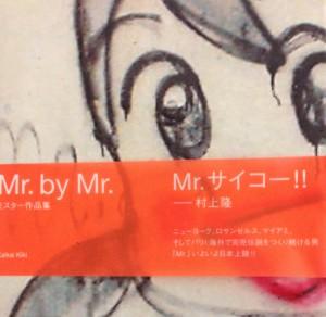Book Cover: Mr. by Mr. Tokyo: Kaikai Kiki, 2003.