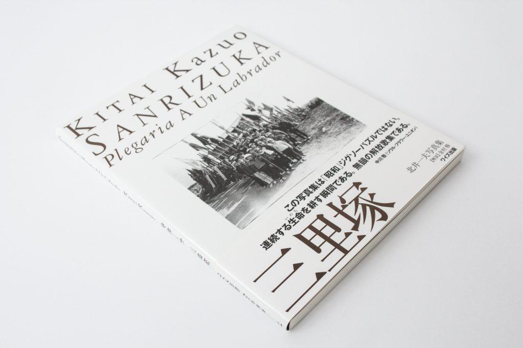 <em> Sanrizuka Plegaria A Un Labrador (Sanrizuka: Kitai Kazuo shashinshu)</em> by Kazuo Kitai