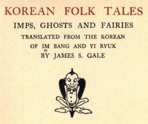Title page of Korean Folk Tales: Imps, Ghosts and Fairies