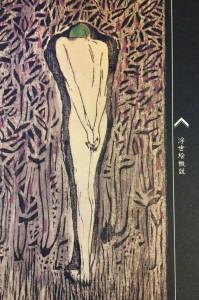 Shoshin by Tanaka Kyoukichi (Volume 1)